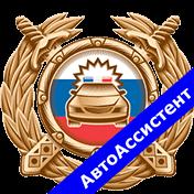 АвтоАссистент иконка