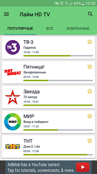 Лайм HD TV: Бесплатное ТВ скриншот 1