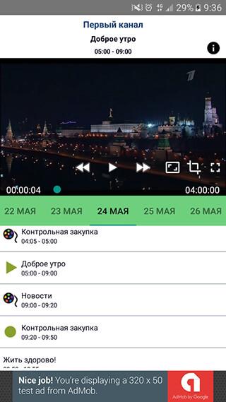Лайм HD TV: Бесплатное ТВ скриншот 2