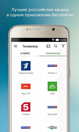 SPB TV Россия: Все ТВ каналы онлайн бесплатно скриншот 1