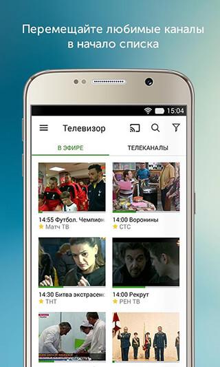 SPB TV Россия: Все ТВ каналы онлайн бесплатно скриншот 2
