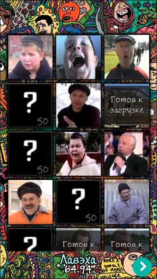 Russian Memes Soundboard 2 скриншот 1