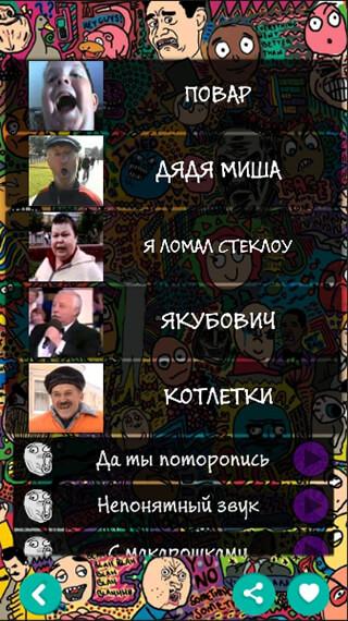 Russian Memes Soundboard 2 скриншот 3