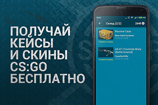 SMLTR Free Cases скриншот 3