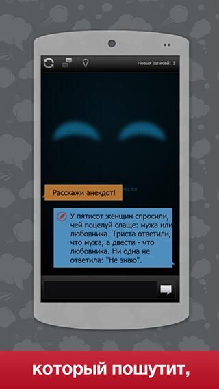 Chatbot roBot скриншот 2