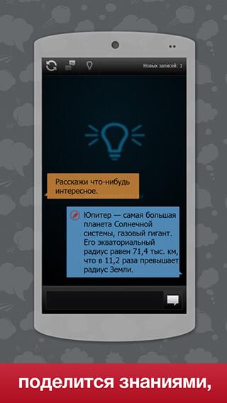 Chatbot roBot скриншот 3