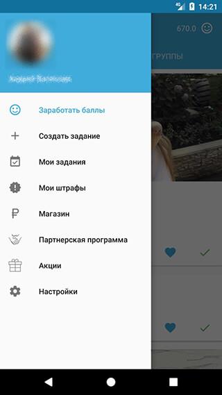 iLike: Лайки, репосты, друзья, подписчики скриншот 1