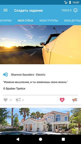 iLike: Лайки, репосты, друзья, подписчики скриншот 3