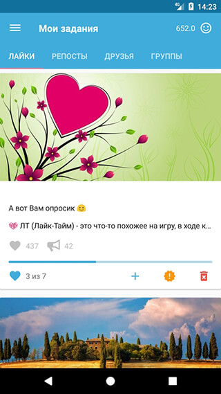 iLike: Лайки, репосты, друзья, подписчики скриншот 4
