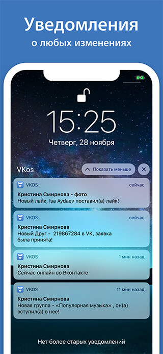VKos: Шпион для ВК скриншот 1