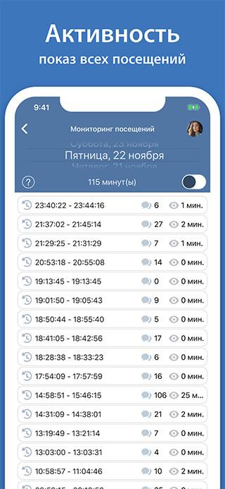 VKos: Шпион для ВК скриншот 3