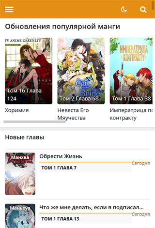 MangaLib скриншот 1