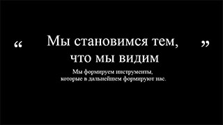 We Become What We Behold скриншот 1
