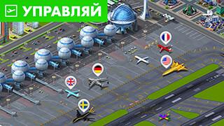 Airport City: Построй город + мод много денег, энергии, топлива скриншот 3