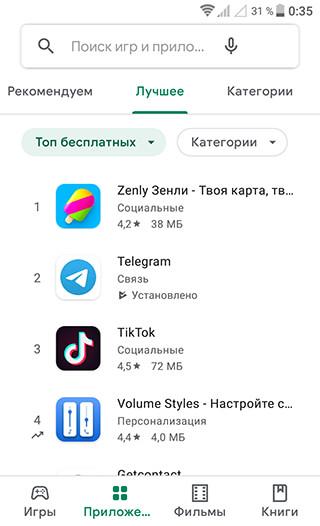 Google Play скриншот 2