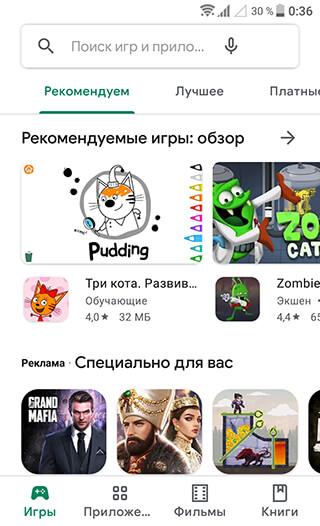 Google Play скриншот 3