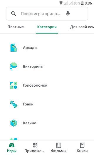 Google Play скриншот 4