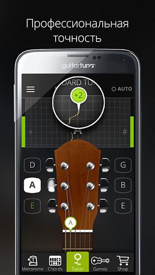 Guitar Tuna Pro скриншот 1
