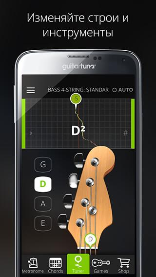Guitar Tuna Pro скриншот 2