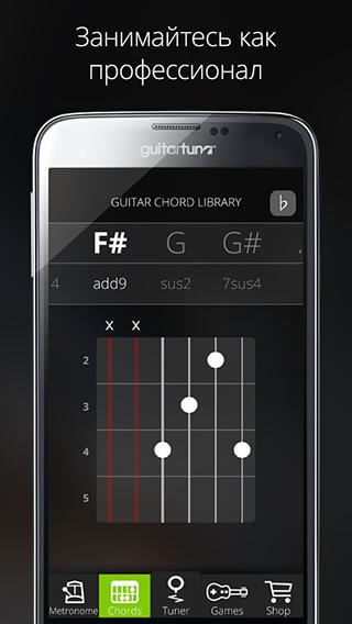 Guitar Tuna Pro скриншот 4