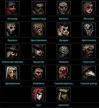 Darkest Dungeon герои