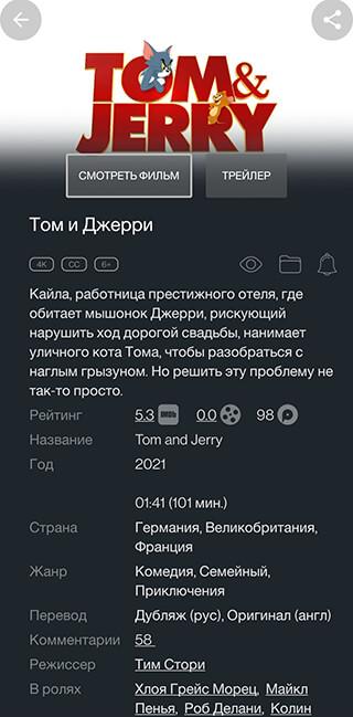 KinoPub скриншот 3