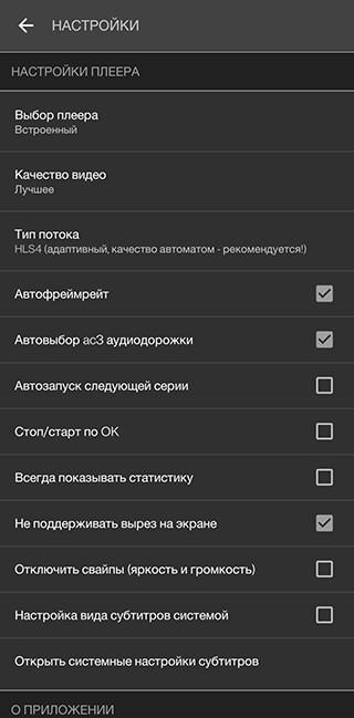 KinoPub скриншот 4