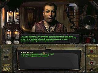 Fallout 1 скриншот 1