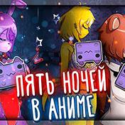 Five Nights in Anime иконка