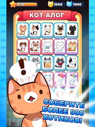 Котоигра (Cat Game) скриншот 1