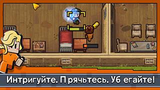 The Escapists 2: Карманный побег скриншот 1