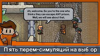 The Escapists 2: Карманный побег скриншот 3