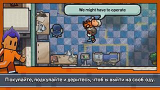The Escapists 2: Карманный побег скриншот 4