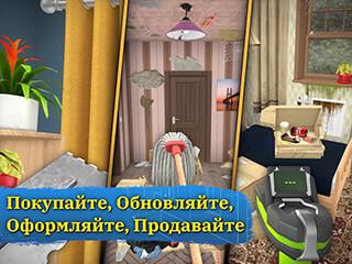 House Flipper + мод много денег скриншот 3