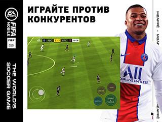 ФИФА 21 Мобайл скриншот 3