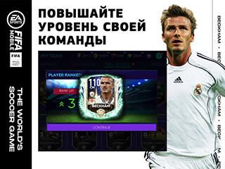 ФИФА 21 Мобайл скриншот 4