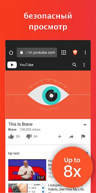 Brave скриншот 1