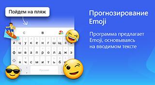 SwiftKey скриншот 2