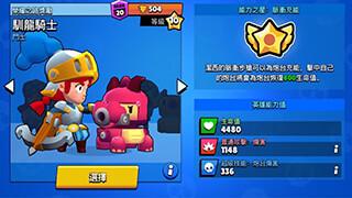 Китайский Brawl Stars скриншот 4