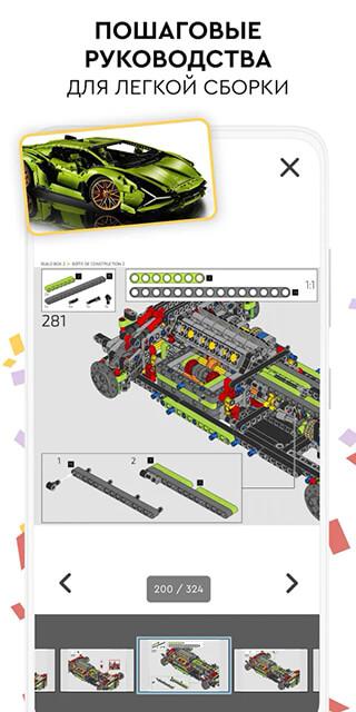 Инструкции по сборке LEGO скриншот 2