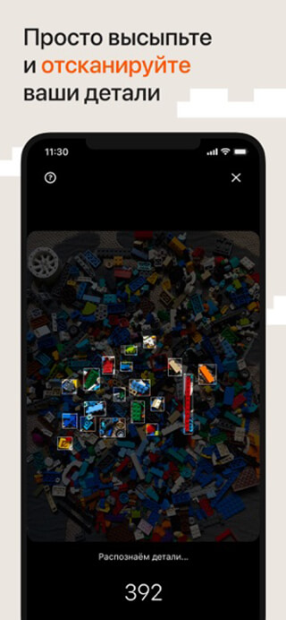 Brickit скриншот 4