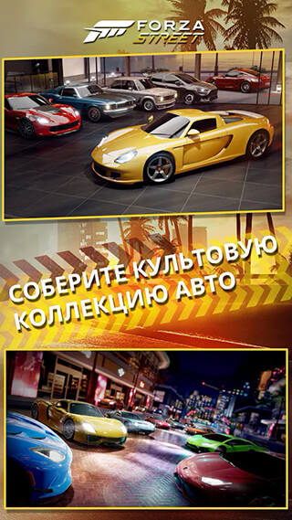 Forza Street скриншот 1