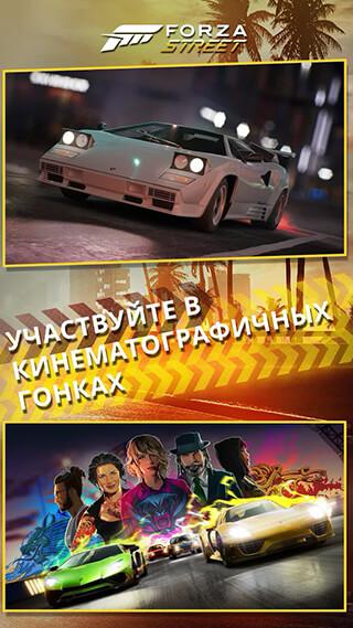 Forza Street скриншот 2
