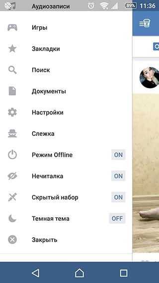 VK Coffee скриншот 2