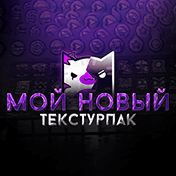 Текстур Пак Дольфи иконка