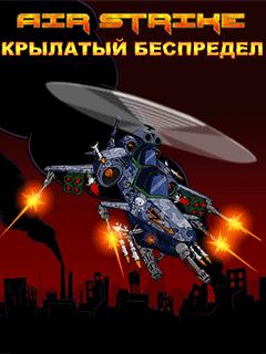 Air Strike: Крылатый Беспредел иконка