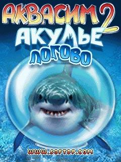 Аквасим 2: Акулье логово иконка