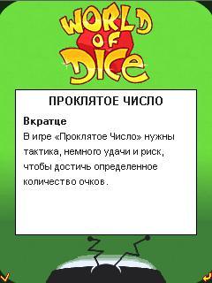 Мир Костей (World of Dice)