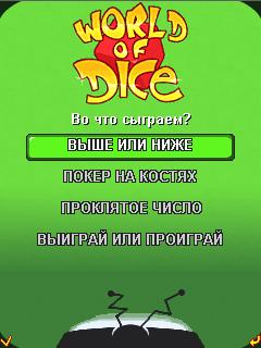 Мир Костей (World of Dice)