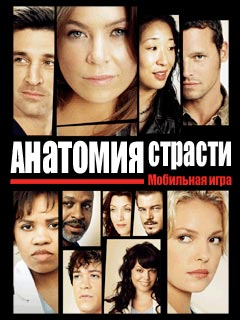 Анатомия Страсти (Gray's Anatomy)
